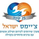 עמותת צ'יימס ישראל