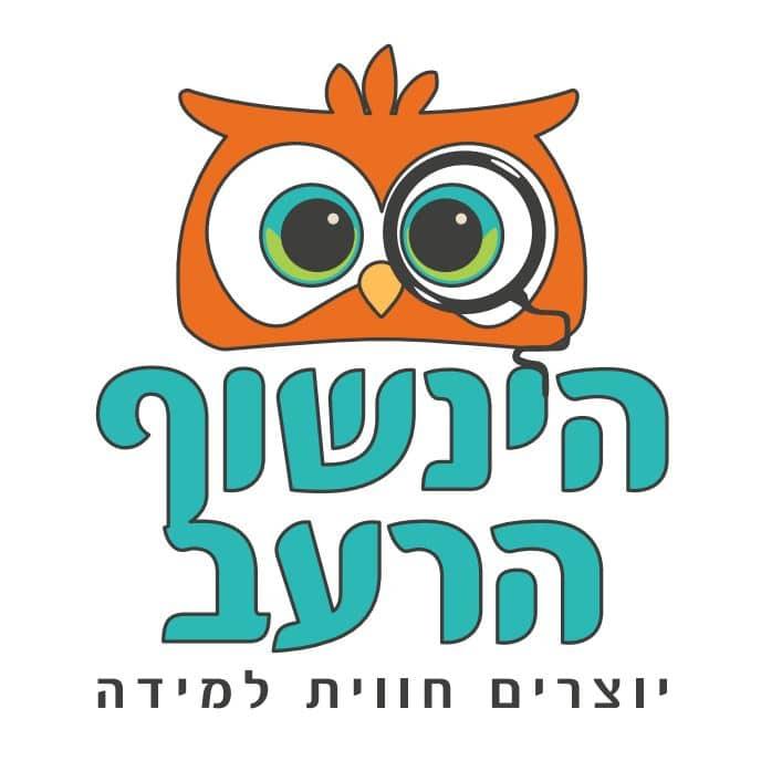 הינשוף הרעב לוגו